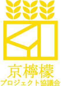 京檸檬プロジェクト協議会
