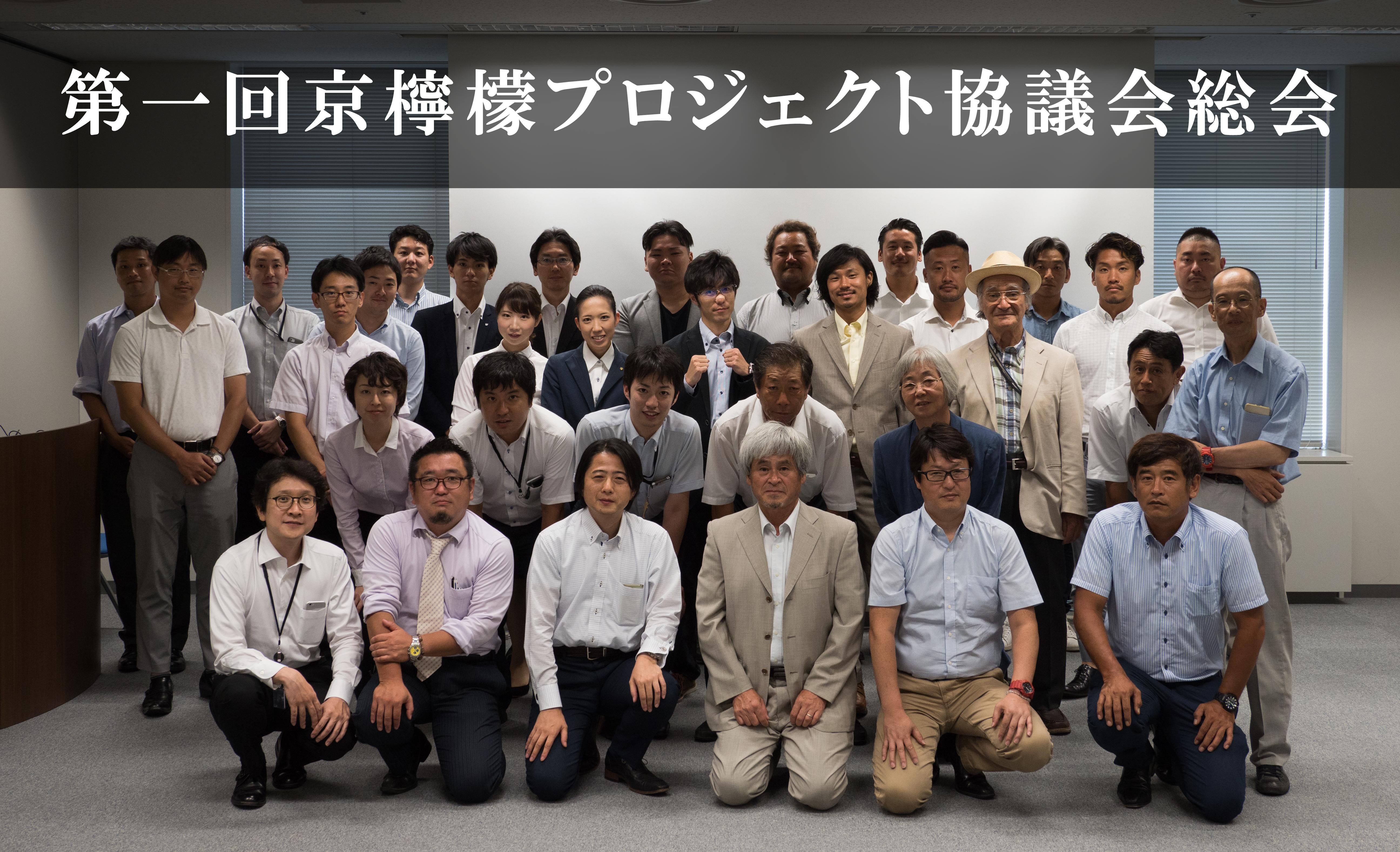 第一回京檸檬プロジェクト総会開催