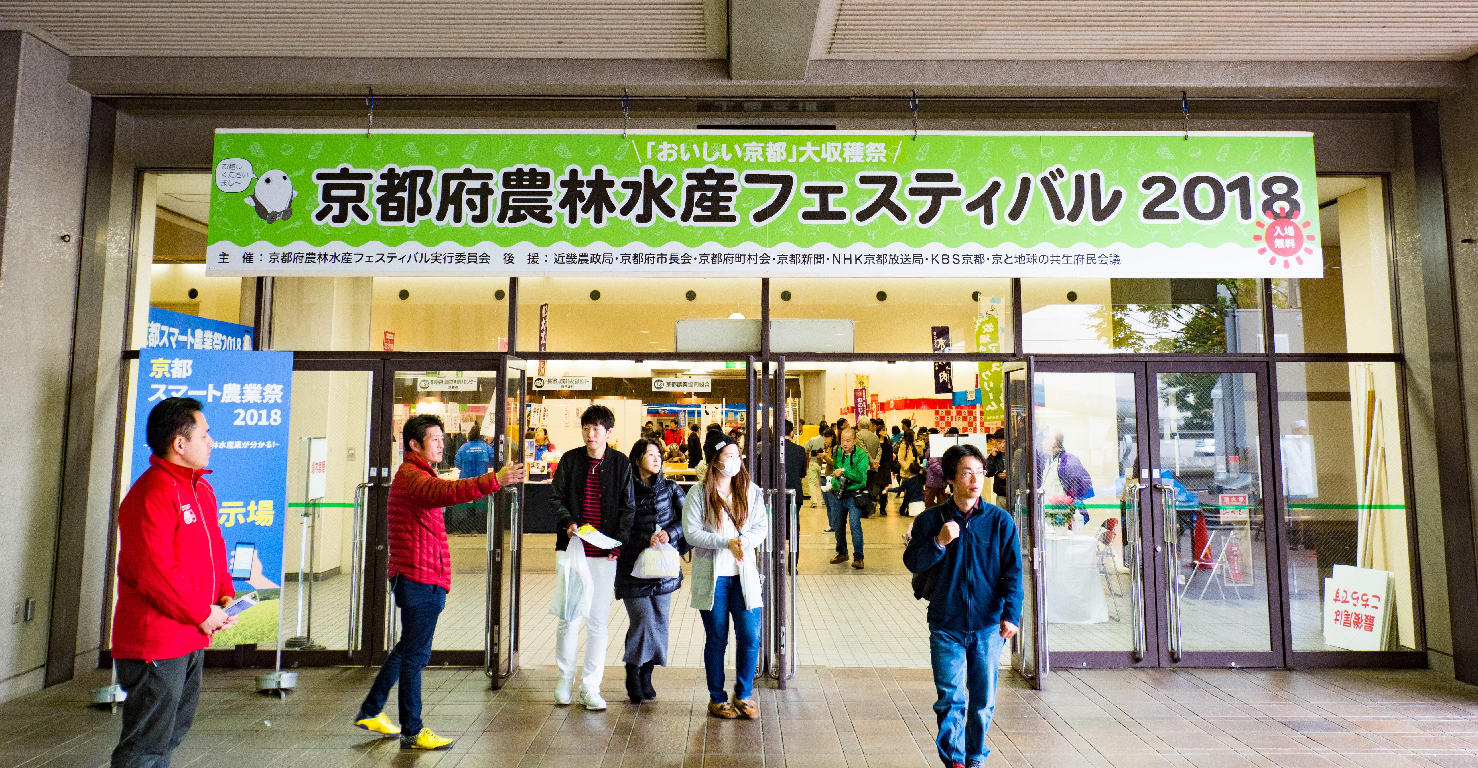 「京都府農林水産フェスティバル2018」が開催されました。