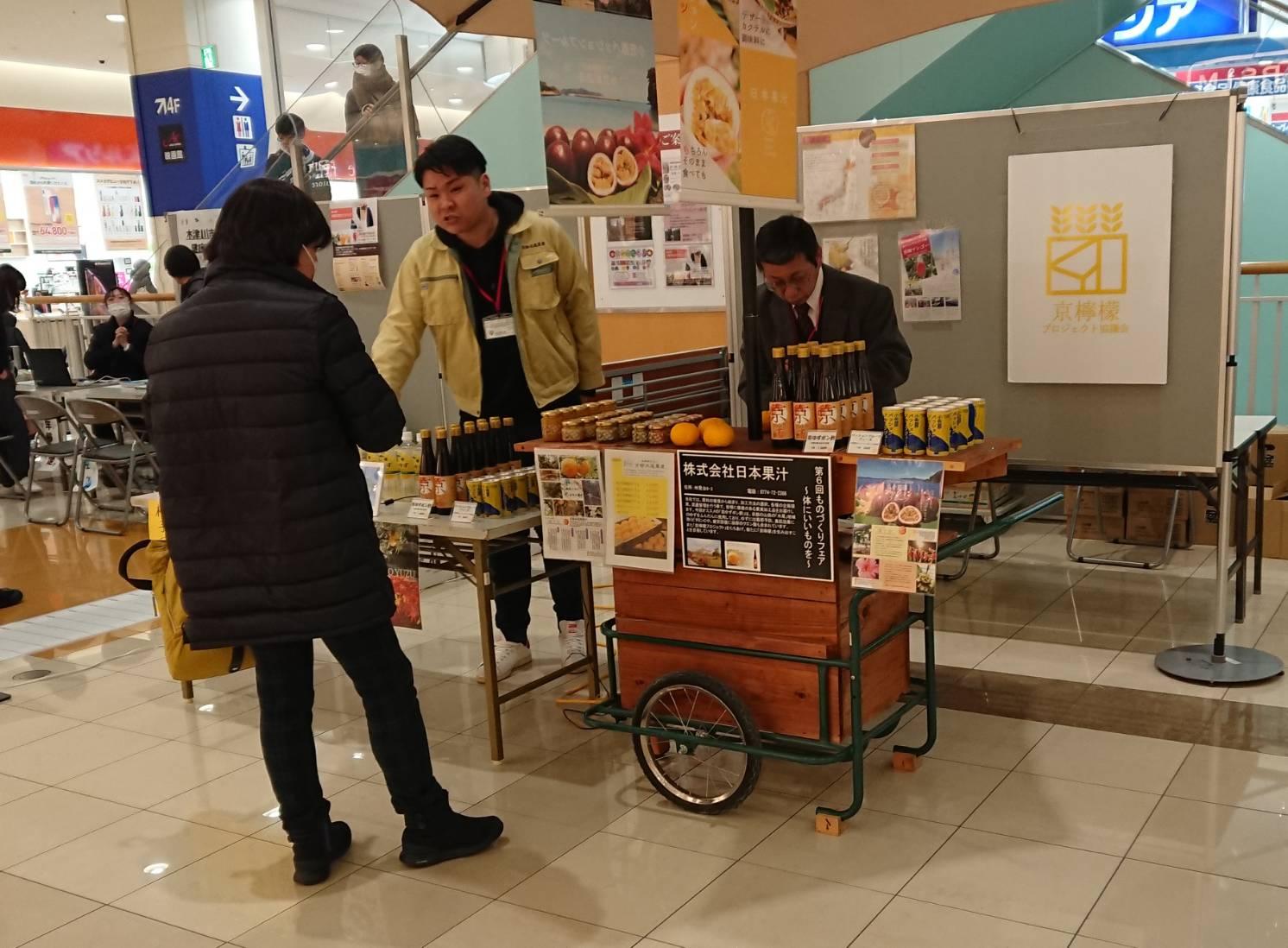 第6回 木津川市ものづくりフェアに出展しました。